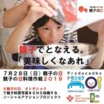親子の日料理作戦2019|トモショクProject