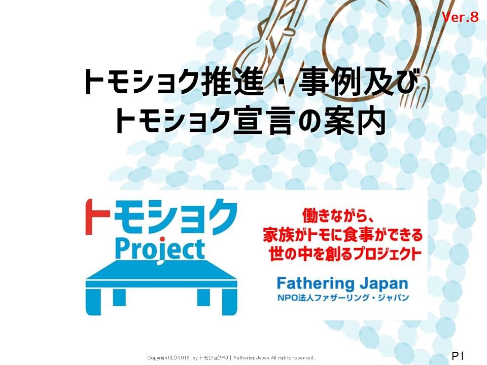 トモショクProject